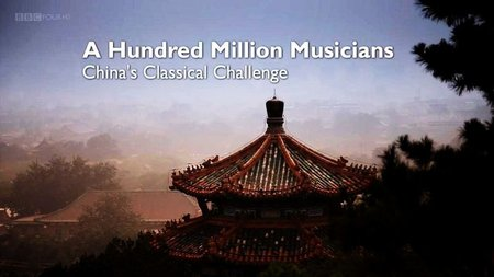 A Hundred Million Musicians: China's Classical Challenge